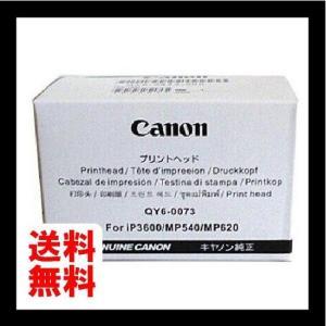 canon キヤノン  iP3600 MP540 MP550 MP560 MP620 MX860 プリントヘッド QY6-0073