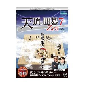 毎日コミュニケーションズ 天頂の囲碁7 Zen(対応OS:その他) 目安在庫=○