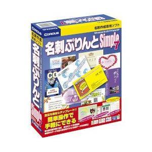 コーパス 名刺ぷりんとSimple7(対応OS:その他) 目安在庫=△|compmoto-y