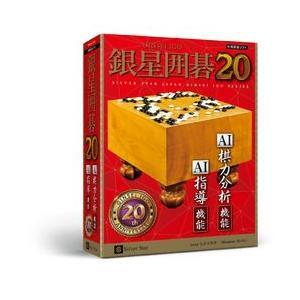 シルバースタージャパン 銀星囲碁20(対応OS:その他) 目安在庫=△|compmoto-y