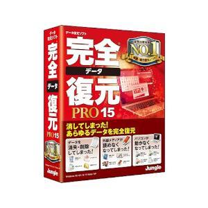 ジャングル 完全データ復元PRO15(対応OS:WIN) 目安在庫=△