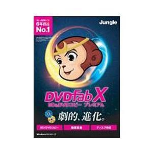 ジャングル DVDFab X BD&DVD コピープレミアム(対応OS:その他) 目安在庫=○|compmoto-y