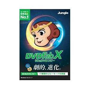 ジャングル DVDFab X BD&DVD コピー(対応OS...