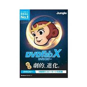 ジャングル DVDFab X DVD コピー(対応OS:その...
