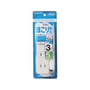 エレコム T-ST02N-2350WH シャッタータップ 3個口 5m ホワイトの商品画像 ナビ