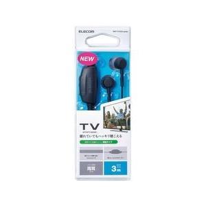 エレコム テレビ用耳栓タイプヘッドホン(両耳) メーカー在庫品|compmoto-y