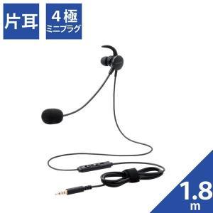 エレコム マイクアーム付インナーイヤー 片耳 4極 変換ケーブル付 ブラック メーカー在庫品|compmoto-y