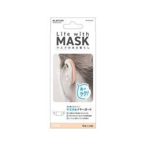 エレコム イヤーガード マスク シリコン素材 簡単装着 8個入リ ピンク メーカー在庫品|compmoto-y