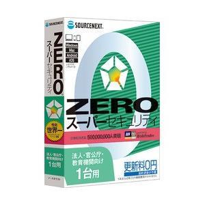 ソースネクスト ZEROスーパーセキュリティ法人・GOV・A...