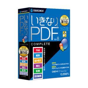 ソースネクスト いきなりPDF Ver.8 COMPLETE(対応OS:WIN) 目安在庫=○|compmoto-y