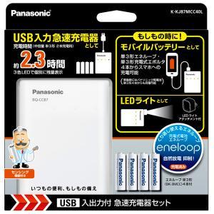 パナソニック 単3形 エネループ 4本付 USB入出力付急速充電器セット 目安在庫=○|compmoto-y