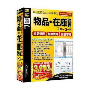 デネット 物品・在庫管理+バーコード(対応OS:その他) 目安在庫=△|compmoto-y