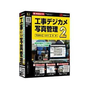 デネット 工事デジカメ写真管理2(対応OS:その他) 目安在庫=△
