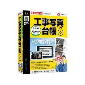 デネット 工事写真台帳6(対応OS:その他) 目安在庫=△|compmoto-y