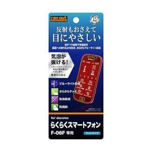【docomo らくらくスマートフォン3 F-06F用 ブルーライト低減・反射・指紋防止フィルム(ク...
