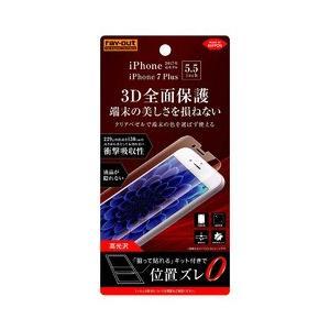 レイ・アウト iPhone 8 Plus/7 Plus フィルム TPU 光沢 フルカバー 衝撃吸収...