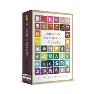 フォント・アライアンス・ネットワーク 和風デザインフォントコレクション Win・Mac/CDの商品画像|ナビ