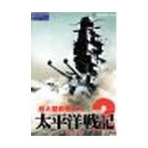 ジェネラル・サポート 太平洋戦記2 文庫版(対応OS:WIN...
