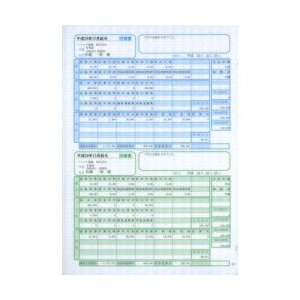 ソリマチ SR2311 給与・賞与明細書 明細ヨコ型 100枚入 対応OS:その他 メーカー在庫品の商品画像