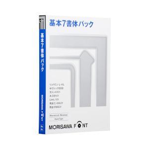 モリサワ MORISAWA Font OpenType 基本7書体パック(対応OS:WIN&MAC) 目安在庫=△