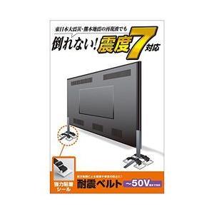 エレコム TV用耐震ベルト/〜50V用/強力粘着シールタイプ/4本入 TS-004N2 メーカー在庫品