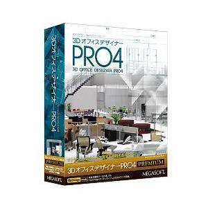 メガソフト 3DオフィスデザイナーPRO4 PREMIUM(対応OS:その他) 目安在庫=△|compmoto-y