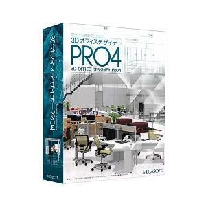 メガソフト 3DオフィスデザイナーPRO4(対応OS:その他) 目安在庫=△|compmoto-y