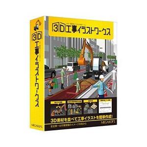 メガソフト 3D工事イラストワークス(対応OS:その他) 目安在庫=△|compmoto-y
