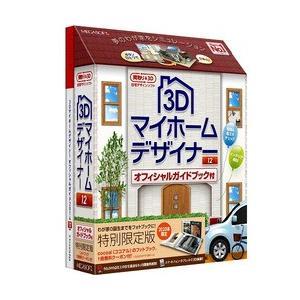メガソフト 3Dマイホームデザイナー12 オフィシャルガイドブック付 特別限定版(対応OS:その他) 目安在庫=△