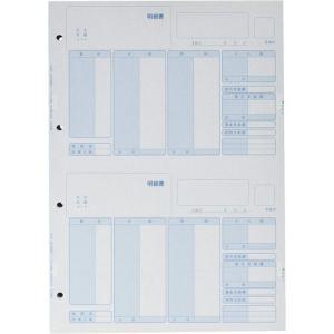 弥生 給与明細書ページプリンター用紙(500枚) 334007 目安在庫=△|compmoto-y
