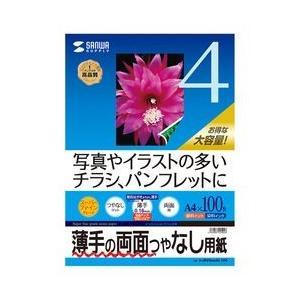 サンワサプライ インクジェット用両面印刷紙A4(薄手)大容量タイプ JP-ERV4NA4N-100 ...