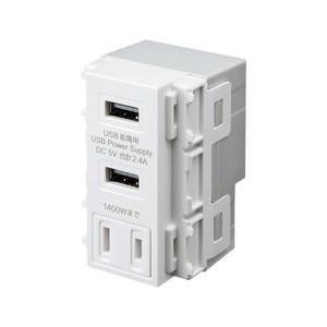 サンワサプライ AC付き埋込USB給電用コンセント ホワイト TAP-KJUSB2AC1W メーカー在庫品