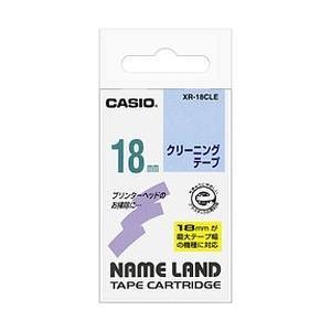 カシオ計算機(CASIO) ネームランドヘッドクリーニングテープ XR-18CLE メーカー在庫品[メール便対象商品]