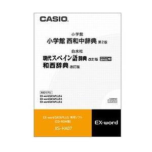 カシオ計算機(CASIO) EX-word電子辞書追加コンテンツ XS-HA07 目安在庫=○