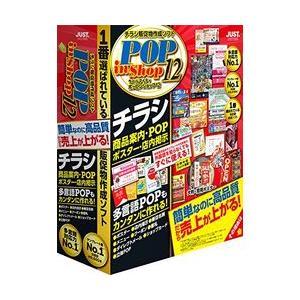 ジャストシステム ラベルマイティ POP in Shop12 通常版(対応OS:その他) 目安在庫=○|compmoto-y