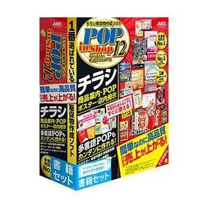 ジャストシステム ラベルマイティ POP in Shop12 書籍セット(対応OS:その他) 目安在庫=△|compmoto-y