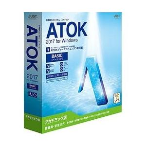 ジャストシステム ATOK 2017 for Windows [ベーシック] アカデミック版 目安在庫=○