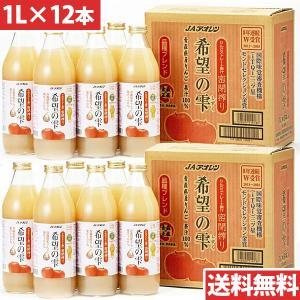 アオレン 青森の味!りんごジュース希望の雫 品種ブレンド 瓶1000ml×12本 目安在庫=○ compmoto-y