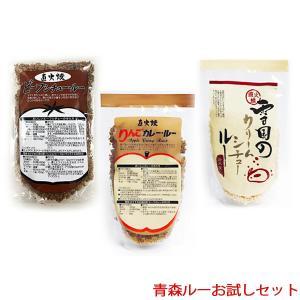 岩木屋 青森の味!ルー3種類(りんごカレー・ビーフシチュー・雪国のクリームシチュー) 特産品 compmoto-y