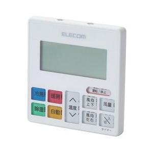 エレコム かんたんエアコン用リモコン/10メーカー対応/壁掛けモデル/ホワイト メーカー在庫品 compmoto