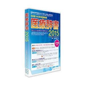 オフィス・トウェンティーワン 医療辞書2015(対応OS:WIN&MAC) 目安在庫=△|compmoto
