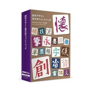 【独創的でデザイン性の高い筆文字を4ブランド収録。基本筆文字書体を特典として収録する他、追加商用利用...