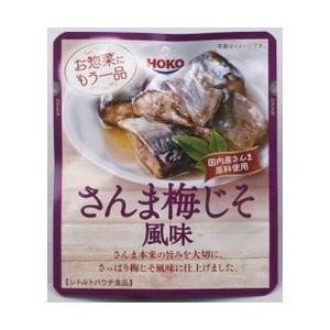 【国内で水揚げされたさんまを使用し、さっぱりと梅じそ風味に仕上げました。食べ切りサイズなので、少量だ...
