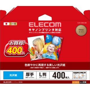エレコム 光沢写真用紙/光沢紙厚手/キヤノン用/L判/400枚 EJK-CGNL400 メーカー在庫品 compmoto