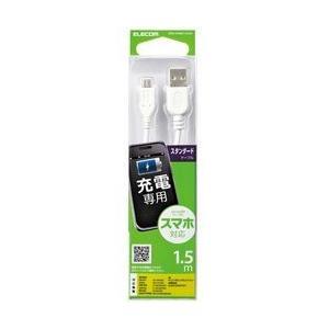 エレコム 充電専用 Micro-USBケーブル 1.5m ホワイト MPA-AMBC15WH 目安在庫=△|compmoto