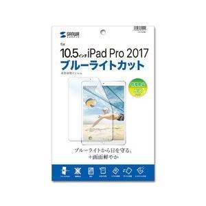 サンワサプライ Apple10.5インチiPadPro2017用ブルーライトカット液晶保護指紋防止光沢フィルム メーカー在庫品 compmoto