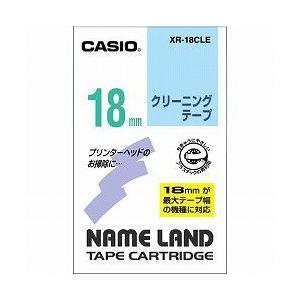 カシオ計算機(CASIO) ネームランドヘッドクリーニングテープ XR-18CLE メーカー在庫品