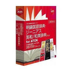 ジャストシステム 明鏡国語辞典・ジーニアス英和/和英辞典 /R.4 for ATOK(対応OS:WIN&MAC) 目安在庫=○|compmoto