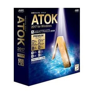 ジャストシステム ATOK 2017 for Windows [プレミアム] 通常版 目安在庫=△|compmoto