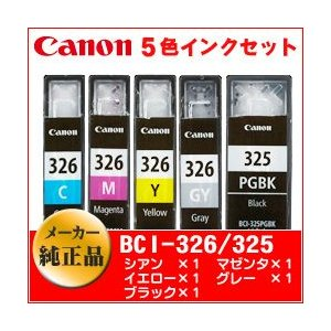 Canon キャノン 【純正インクセット】 BCI-326(C/M/Y/GY) 各1個+BCI-325PGBK 1個の計5個 目安在庫=△|compmoto